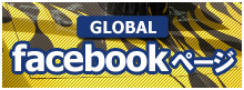 グローバルのfacebookページ
